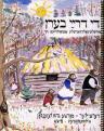 Herramientas para encontrar a tus antepasados judíos